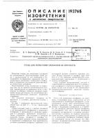 Патент 193765 Патент ссср  193765