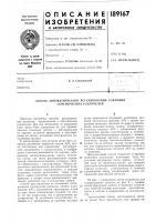 Патент 189167 Способ автоматического регулирования усиления сейсмических усилителей