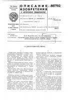 Патент 887702 Берегозащитная шпора