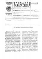 Патент 631110 Шпиндель хлопкоуборочного аппарата