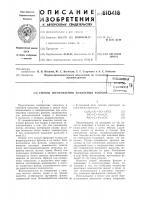 Патент 810418 Способ изготовления плавленныхфлюсов