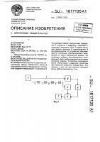 Патент 1817120 Устройство для регистрации пересечения рубежа