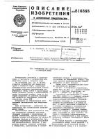 Патент 816868 Устройство для швартовки судов воткрытом mope