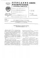 Патент 238255 Рабочий орган к трубоукладчику, кабблеукладчику и т. п.