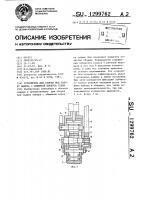 Патент 1299762 Устройство для сборки под сварку набора с обшивкой корпуса судна