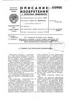 Патент 810905 Машина для прокладки дрено-провода