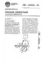 Патент 1355416 Устройство для автоматической сварки изделий с прямолинейными и радиусными участками
