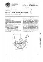 Патент 1740054 Устройство для измельчения материалов