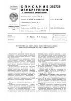 Патент 352728 Вспсоюзчая ijrh.l:»;:';-nxr-;-i^v --;::'