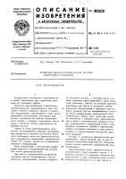 Патент 492629 Дреноукладчик