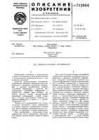 Патент 712054 Радиоустановка автомобиля