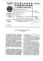 Патент 874177 Устройство для измельчения материала