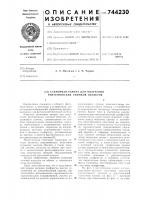 Патент 744230 Съемочная камера для получения ренгеновских снимков объектов