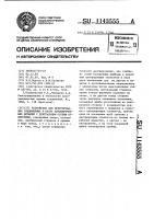 Патент 1143555 Устройство для центрирования соединяемых в пакет цилиндрических деталей с центральным осевым отверстием