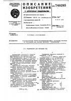 Патент 740285 Модификатор для флотации руд