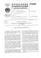 Патент 374402 Способ получения целлюлозы