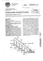 Патент 1694792 Землеройный рабочий орган бестраншейного дреноукладчика