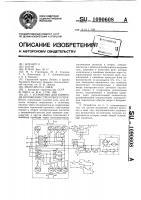 Патент 1090608 Устройство для контроля положения стрелочного перевода