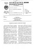 Патент 283085 Дробилка для щепы и древесных отходов