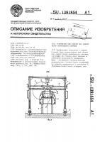 Патент 1391854 Устройство для сборки под сварку балок коробчатого сечения