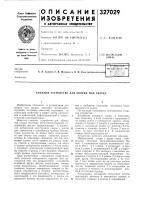 Патент 327029 Стяжное устройство для сборки под сварку