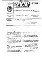 Патент 785004 Сварочный манипулятор