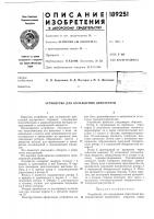 Патент 189251 Устройство для охлаждения двигателей