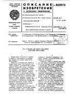 Патент 959974 Установка для сборки под сварку решетчатых конструкций