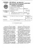 Патент 841851 Токоподводящий мундштук