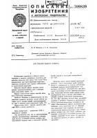 Патент 709839 Способ работы эрлифта