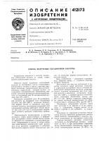 Патент 412173 Патент ссср  412173