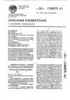 Патент 1740075 Натриевая или калиевая соль n-(2-гидроксиалкил)-6- аминогексановой кислоты в качестве флотореагента апатит- силикатных руд