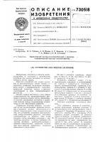 Патент 730518 Устройство для подачи заготовок