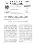 Патент 237773 Устройство для акустического каротажа скважин
