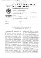 Патент 391378 Устройство для контроля положения оси отверстия относительно оси симметрии стенок пустотелой детали