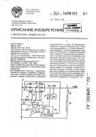 Патент 1698101 Устройство для электроснабжения автономного транспортного средства