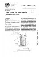 Патент 1762795 Устройство для разрезания рулонов биологического материала