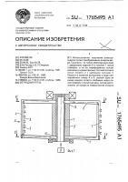 Патент 1765495 Ветродвигатель