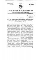 Патент 70669 Реле для сигнализации о прекращении протока жидкости
