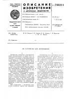 Патент 744211 Устройство для перемещения