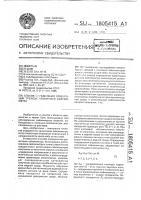 Патент 1805415 Способ определения ориентации трехкомпонентного сейсмометра