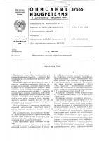 Патент 375661 Емкостное реле