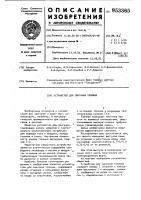 Патент 953365 Устройство для сжигания топлива