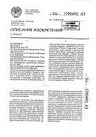 Патент 1790492 Роторный пресс для формования керамических изделий