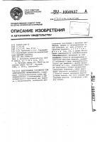 Патент 1054637 Центробежное устройство для замораживания биоматериалов