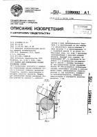 Патент 1599092 Машина для измельчения мясных мороженных блоков