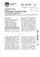 Патент 1601556 Способ определения физико-механических характеристик электропроводных материалов и устройство для его осуществления