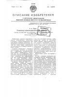 Патент 54498 Телевизор стереоскопического дальновидения