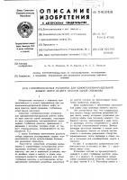 Патент 542018 Глубиннонасосная установка для одновременно-раздельной добычи нефти из двух пластов одной скважины