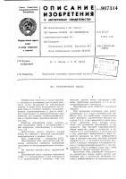 Патент 907314 Парлифтный насос